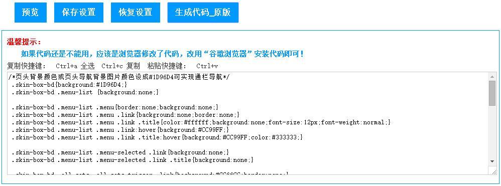 淘宝导航CSS生成_获取代码