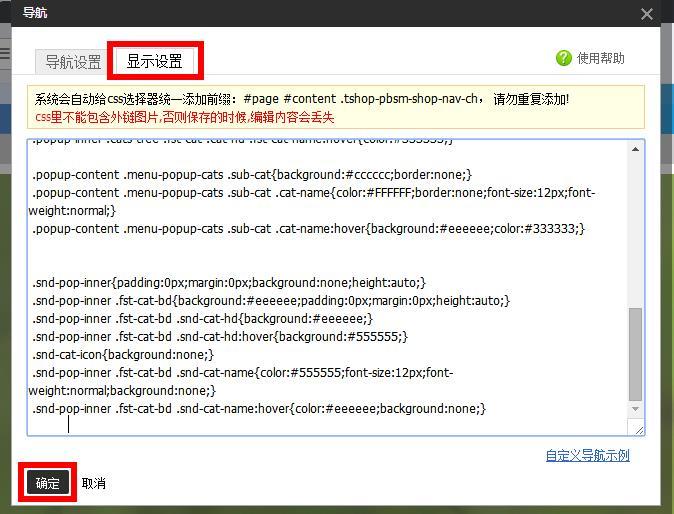 淘宝导航CSS生成_安装代码
